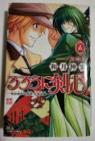 Rurouni Kenshin Hokkaido Vol. 5
