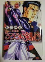 Rurouni Kenshin Hokkaido Vol. 4