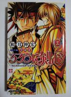 Rurouni Kenshin Hokkaido Vol. 3