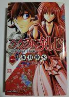 Rurouni Kenshin Hokkaido Vol. 1