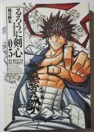 Rurouni Kenshin Kanzeban Vol. 5
