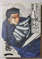 Rurouni Kenshin Kanzeban Vol. 7
