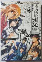 Rurouni Kenshin Kanzeban Vol. 22