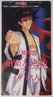 Rurouni Kenshin: Sanosuke Sagara mini-CD