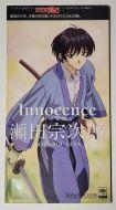 Rurouni Kenshin: Sojiro Seta mini-CD